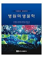 미생물과 감염관리 병원미생물학