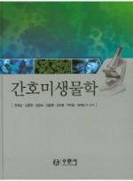 간호미생물학 (수문사)