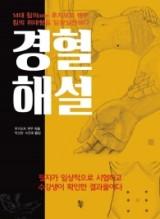 경혈해설  14대 침의 후지모토 렌푸, 침의 위대함을 임상실천하다