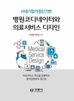 사내기업가정신기반 병원코디네이터와 의료서비스 디자인