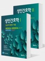 성인간호학 6판 (세트) 임상적 추론의 적용