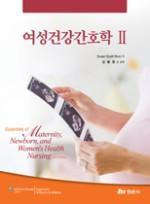 여성건강간호학Ⅱ
