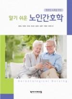알기 쉬운 노인간호학