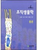 조직생물학 4판