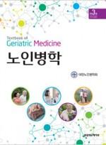 노인병학 (제3판)