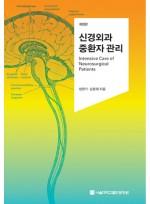 신경외과 중환자 관리 (개정판)