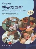 소아청소년 행동치과학 제2판