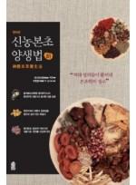 신농본초 양생법(하)