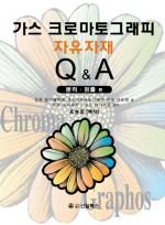 가스 크로마토그래피 자유자재 Q&A - 분리ㆍ검출 편