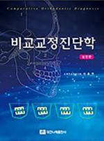 비교교정진단학-실전편