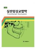 실전임상교합학 - 개정판