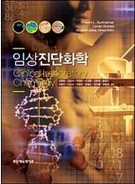임상진단화학 Clinical Laboratory Chemistry