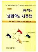 농약의 생화학과 사용법, (3rd)