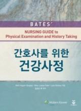 간호사를 위한 건강사정
