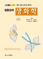 집중강의 생화학