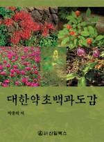 대한약초 백과도감(1,2권)