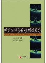 빛간섭단층촬영 임상활용 [양장본]