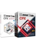 한 권으로 끝내는 CPX(개정 4판)