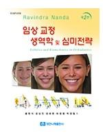 임상교정 생역학 및 심미전략 제2판