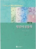 병원미생물학 4판 (김양호)