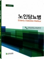노인당뇨병 (3판)