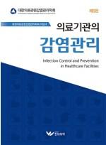 의료기관의 감염관리, 5판