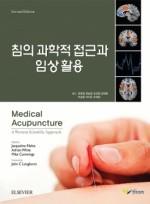 침의 과학적 접근과 임상활용, 2판