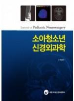 소아청소년 신경외과학(개정판)-Textbook of Pediatric Neurosurgery