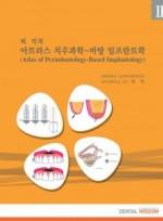 허익의 아트라스 치주과학-바탕 임프란트학 II권 (Atlas of Periodontology-based Implantology, Vol. II)