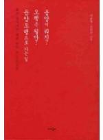 젊은 한의사가 쉽게 풀어 쓴 음양오행 (전3권 세트 )