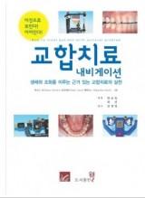 교합치료 내비게이션 - 생체와 조화를 이루는 근거 있는 교합치료의 실천 -