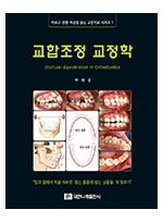 (바르고 편한 턱관절 중심 교합치료 시리즈 1) 교합조정 교정학