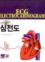 BM 시리즈-6 간호사를 위한 심전도 ECG