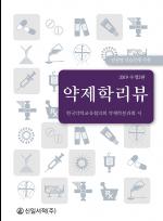 2019 약제학 리뷰 - 수정2판