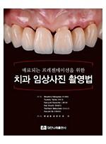 매료되는 프레젠테이션을 위한 치과 임상사진 촬영법