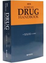 2016 Korean Drug HandBook (코리안 드럭 핸드북)