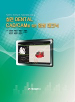치과의사. 치과위생사. 치과기공사를 위한- 실전 Dental CAD/CAM 을 위한 임상 테크닉