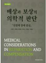 배상과 보상의 의학적 판단  신경계 장애 중심    개정판 6판