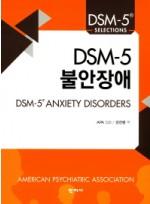 DSM-5 불안장애   DSM-5 Selections