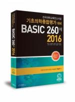 BASIC 260제 2016 (2015년 전국 기초의학종합평가 기출 풀이집 )