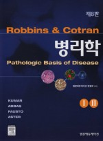 병리학(8판)-Robbins & Cotran Pathologic Basis of Disease,8/e
