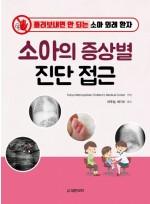 소아의 증상별 진단 접근- 돌려보내면 안 되는 소아 외래 환자