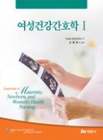 여성건강간호학Ⅰ