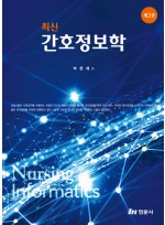 최신 간호정보학 2판