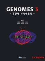 Genomes 3 : 유전체분자생물학 [원서: Genomes 3]