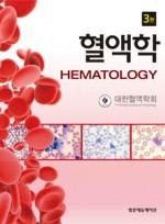 혈액학 (제3판)