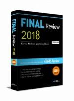 파이널리뷰 2018 (2018 제82회 완벽분석 + 최신해설)
