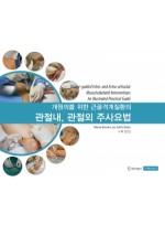 개원의를 위한 근골격계질환의 관절내, 관절외 주사요법