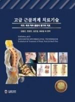 고급 근골격계 치료기술 - 머리ㆍ목과 척추 통증의 평가와 치료 [원제: Advanced Myoskeletal Techniques]