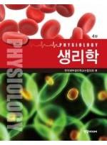 생리학 4판 (정담미디어)